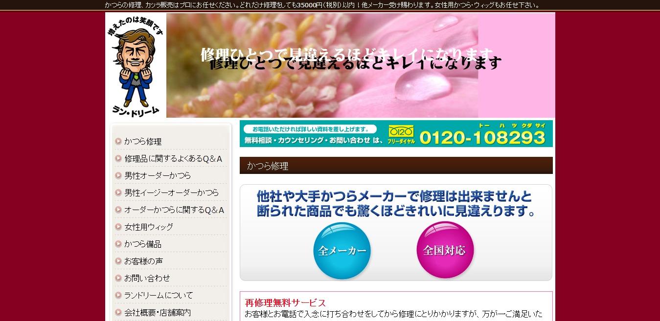 ラン・ドリームのホームページ