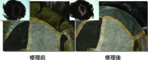 PU(ポリウレタン)ひび割れ交換・少量の増毛