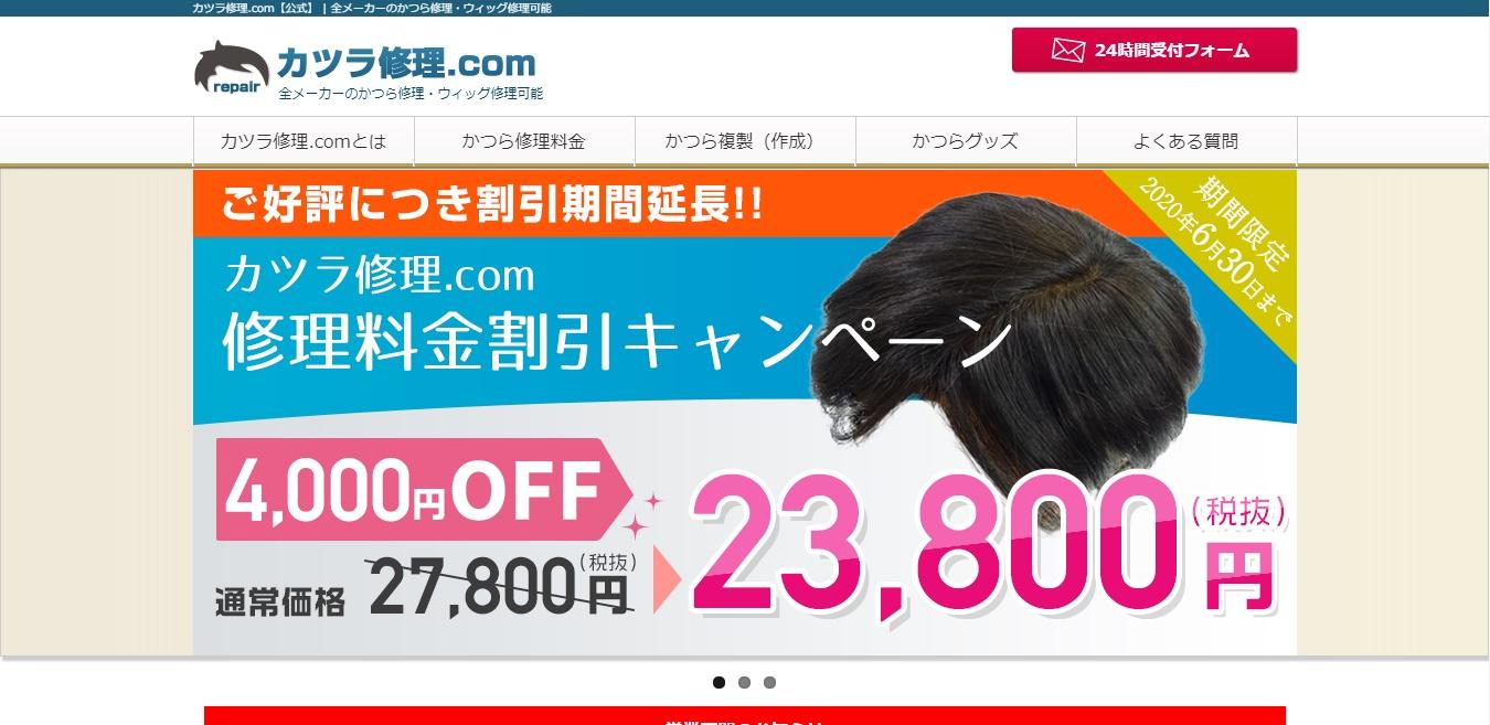 かつら修理.comのホームページ
