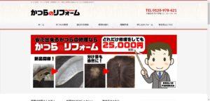 かつらのリフォームのホームページ