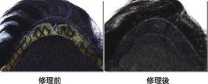 PU(ポリウレタン)の交換取り替え・増毛